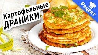 """Вкусные -""""Драники"""",без яиц. (Рецепт)"""