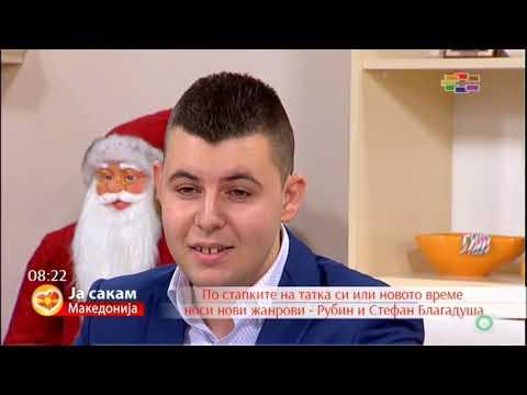 Ја сакам Македонија - Рубин и Стефан Благадуша (СИТЕЛ ТВ)