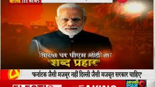 'Vote bank in Bagalkot or Balakot': PM Modi jibe over Congress-JDS