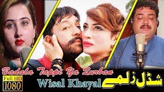 Pashto New Songs 2017 Badala Tappi Ya Qurban - Wisal Khayal & Dil Raj Pashto Hd Film Shaddal Zalmay