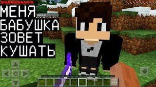 БАБУШКА ПОЗВАЛА КУШАТЬ ГРИФЕРА РЕБЁНКА 😂 (Анти-Грифер Шоу в Майнкрафте Minecraft PE) антигрифер