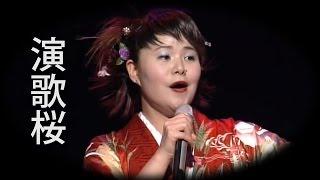 島津亜矢 - 演歌桜