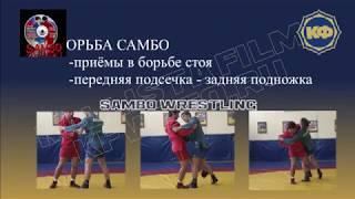 Техника борьбы самбо. Передняя подсечка - отхват. kfvideo.ru