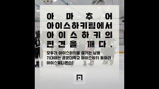 변양의 동아리소개 프로젝트-광운대학교 아이스하키팀 아이스유니콘스 1편