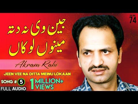 Pailan Has Has Jeen Vee Na Ditta Meinu Lokan - FULL AUDIO SONG - Akram Rahi