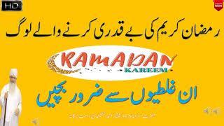 Ramazan Ki Be-Qadri Karny Waly Log Kon Hain- Ramadan Special Bayan 2018
