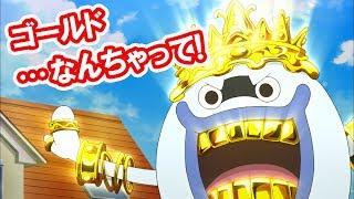 キング・クリームソーダ - ゴールド…なんちゃって!