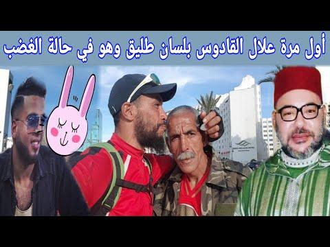فيديو الذي يبحث عنه الجميع'شاهد كيف ستقبلني علال القادوس وهو يستنجد بالملك محمد السادس...بلال العقاد