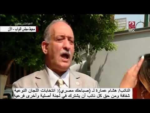 صباحك مصري يرصد تفاصيل ثاني جلسات مجلس النواب في دور الانعقاد الثالث