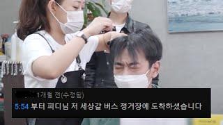 덕분PD x 쌍문동 애기선녀 💟환상의 케미💟 댓글모음