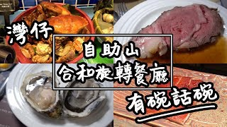 【有碗話碗】自助山!合和旋轉餐廳自助餐Buffet:生蠔、龍蝦、鵝肝、乳豬、花膠、鮑魚任食 | 香港必吃美食