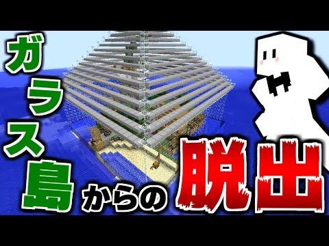 【マインクラフト】ガバガバすぎる巨大ガラス瓶の島からの脱出!【マイクラ実況】
