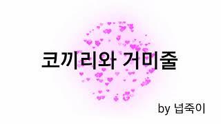 코키리와 거미줄ㅡ계이름 계명 반주/Mr