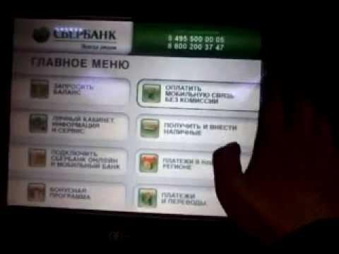 Пополнение телефона через банкомат Сбербанка