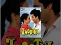 Jhoothi {HD} - Hindi Full Movie - Rekha, Raj Babbar,Amol Palekar - Bollywood Movie With Eng Subs