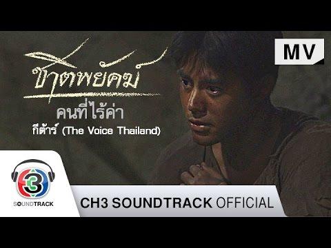 คนที่ไร้ค่า Ost.ชาติพยัคฆ์ | กีต้าร์ (The Voice Thailand) | Official MV