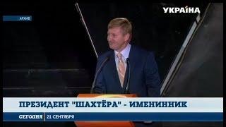 Ринат Ахметов празднует свой 51 День Рождения