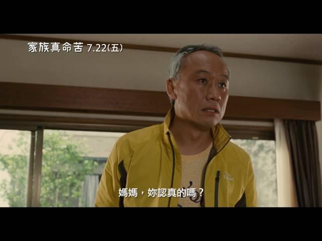 【家族真命苦】What a Wonderful Family ! 中文預告 7/22 (五) 笑淚交織