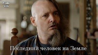 Последний человек на Земле 4 сезон 16 серия - Промо с русскими субтитрами