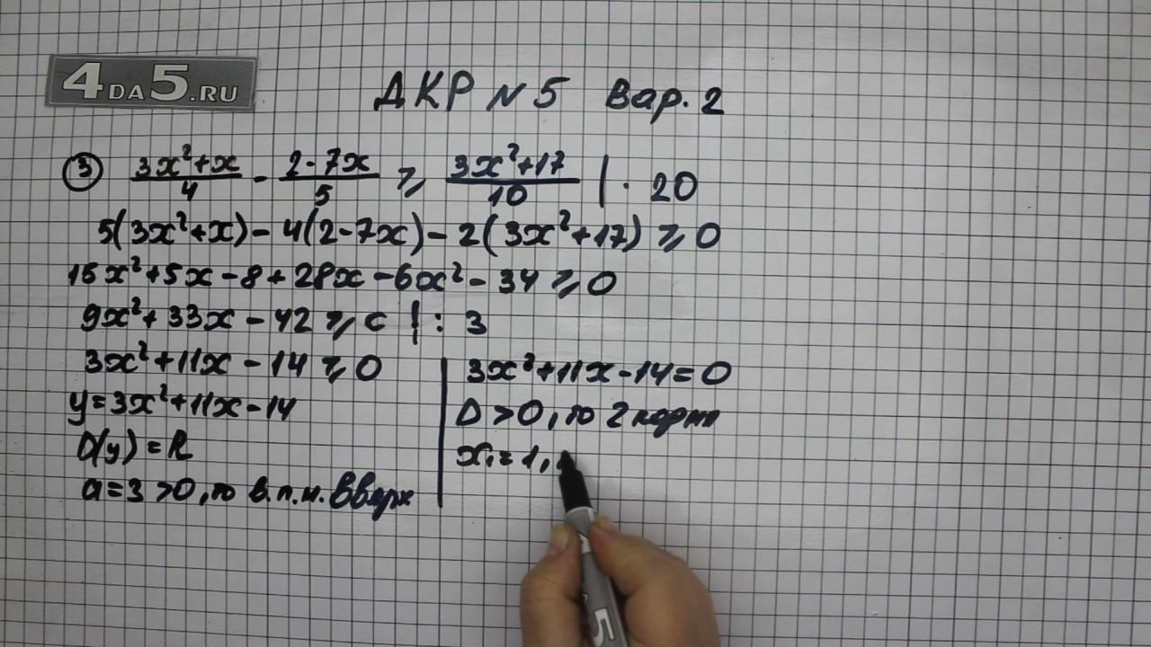 Гдз с видео объяснением 8 класс
