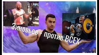 Зиновьев ПРОТИВ Всех (Головинский + Спасокукоцкий...)