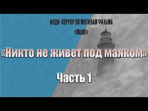 🔴 No one lives under the lighthouse Маяк по Лавкрафту. Прибытие #1