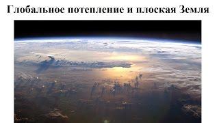 Глобальное потепление и плоская Земля