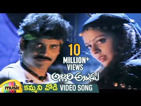 Allari Alludu Telugu Movie Video Songs | Kammani Vodi Song | Nagarjuna | Nagma | Mango Music