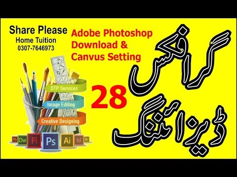adobe photoshop tutorial in urdu by sir majid lecture no 28 on technologies world thumbnail