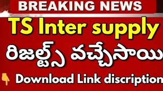 TS Inter 1st year supply results download link 2019 - TS Inter 1st year supplymentary results 2019