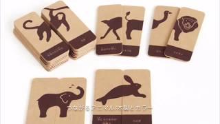 ヘンテコな動物のできる「つながるアニマル」の紹介動画です。 2枚のカードを組み合わせて動物をつくってあそぶカードゲームです。 正しい動...