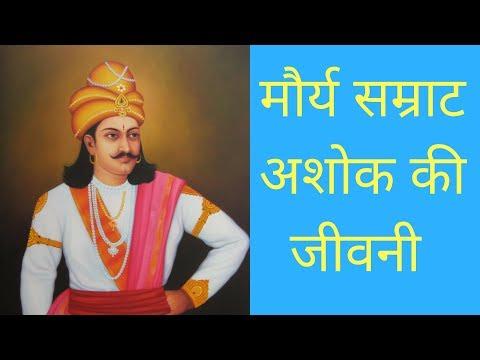 Mauryan emperor Ashoka Samrat History in Hindi | मौर्य सम्राट अशोक की जीवनी