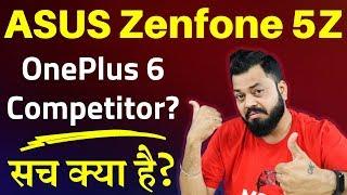 ASUS ZENFONE 5Z, A OnePlus 6 Killer? My Honest Opinions - जानिये सच क्या है 🔥🔥