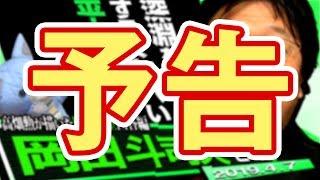 youtube岡田斗司夫チャンネルは毎日、新作動画を公開しています。 チャンネル登録、ぜひお願いします!! http://urx.red/Zgf8 岡田斗司夫ゼミ4月7日...