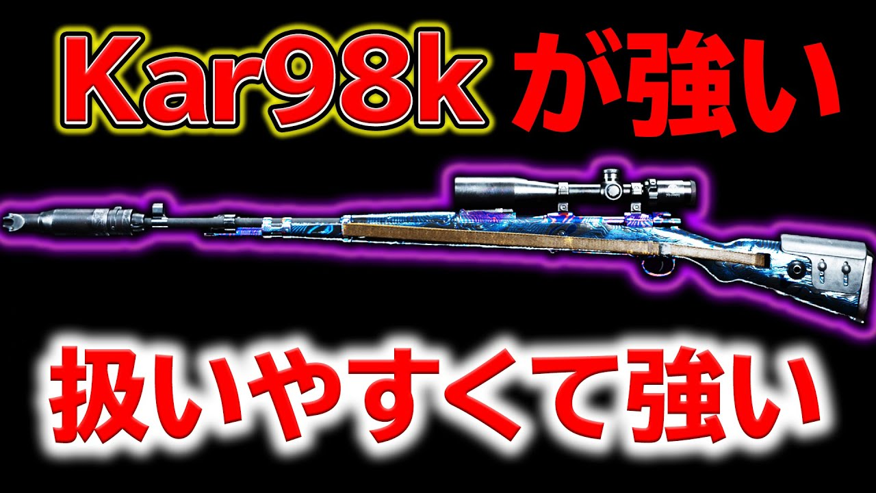 【CoD:WARZONE】スナイパー「Kar98k」が強い!スナイパーだけど扱いやすい&強い!
