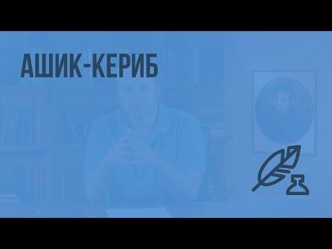 Сказка М. Ю. Лермонтова «Ашик-Кериб»