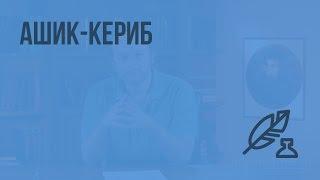 Сказка М. Ю. Лермонтова «Ашик-Кериб». Видеоурок по литературе 5 класс