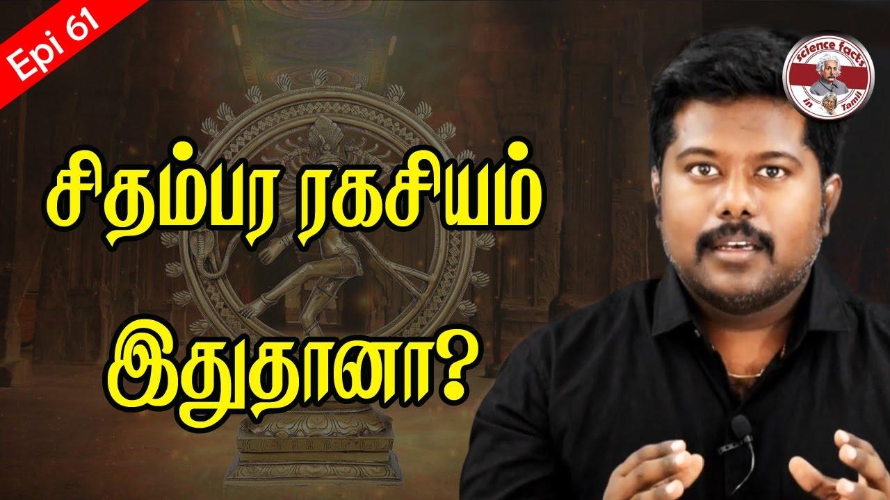 சிதம்பர ரகசியம் இதுதானா?|Chidamabra ragasiyam| |Tamil|SFIT