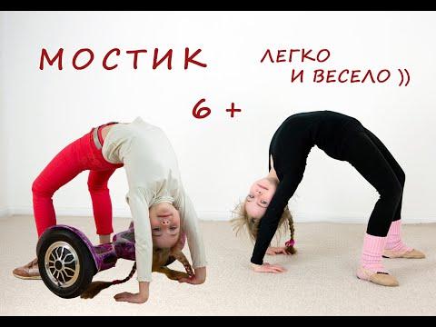 Учимся делать мостик. Гимнастика для детей от 6 лет.