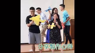 Publication Date: 2019-09-08 | Video Title: 聖公會主風小學 2019年9月6日 正向教育教師工作坊