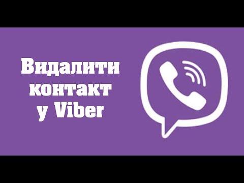 Як видалити контакт у Viber / Как удалить контакт в Viber