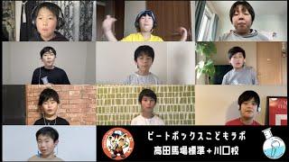 【全員集合】子どもたちの動画をあつめてみた 小中学生ビートボックスリレーチャレンジ:高学年クラス【Beatbox Lab.】
