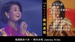 精選歌曲十首 ~ 降央卓瑪 Jamyang Dolma 2018 mp3