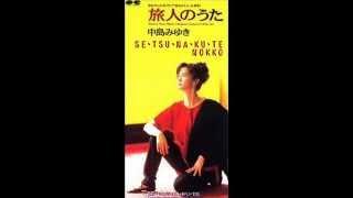 """1995年に発売された""""旅人のうた""""のカップリング曲♪ みゆきさんの歌..."""