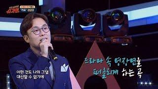 [재석팀] 슈가송 정일영 '기도' ♪ 슈가맨 19회
