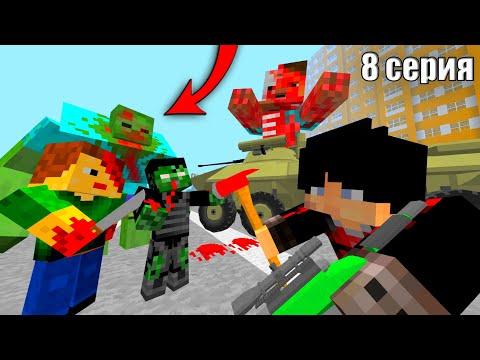 ЗОМБИ ОКРУЖАЮТ! КУДА БЕЖАТЬ? - ЗОМБИ АПОКАЛИПСИС - Minecraft сериал - 8 СЕРИЯ