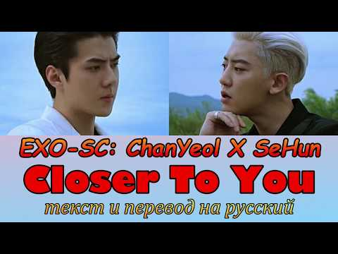 EXO-SC (ChanYeol & SeHun) - Closer To You ТЕКСТ и ПЕРЕВОД НА РУССКИЙ (color coded lyrics)