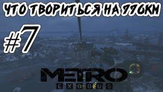 Metro Exodus _ #7 _  Как договорится с механиком по кличке Крест