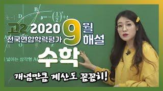 [2020학년도 고2 9월 모의고사 해설강의] 수학 -…