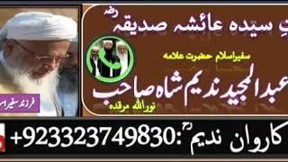 علامہ سید عبدالمجید ندیم شاہ رحمہ اللہ کا یادگار بیان (عفت سیدہ عائشہ صدیقہ ؓ ) ایک بار لازمی سنیں